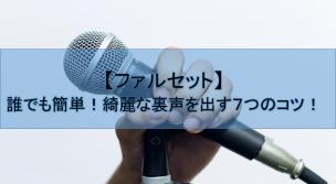 【ファルセット】誰でも簡単!綺麗な裏声を出す7つのコツ!