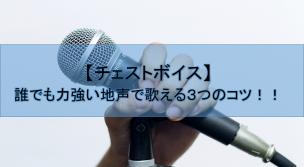 【チェストボイス】誰でも力強い地声で歌える3つのコツ!!